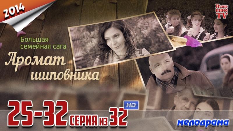 Аромат шиповника HD 1080p 2014 мелодрама 25 32 серия из 32