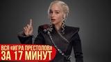 7 сезонов Игры престолов за 17 минут!