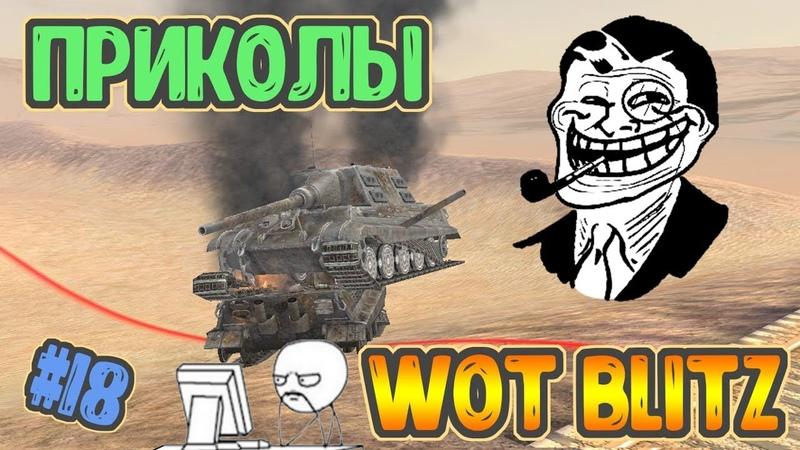 ☆ Приколы WoT Blitz 18 ☆(100 голды) Баги, Фейлы [ЦТВ|CTW]
