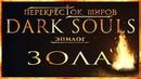 Перекрёсток миров - Эпилог. Зола | Dark Souls Lore