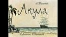 Акула Л. Толстой (диафильм озвученный) 1963 г.
