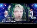 Я сбежал из этого ада который называется гомофобная Украина Захарченко Тема 20 07 19
