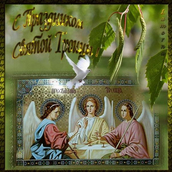 Друзья мои, поздравляю вас счудесным, добрым праздником Троицы!