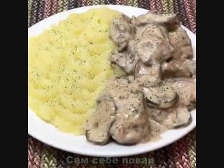 Женские Хитрости () мясо в сливочном соусе с грибами