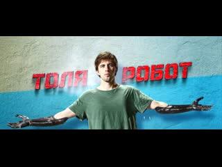 Трейлер сериала Толя Робот. Скоро в эфире на ТНТ
