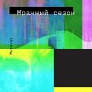Обложка Oll Korrect muzfan.ru - KIZARU & Murovei