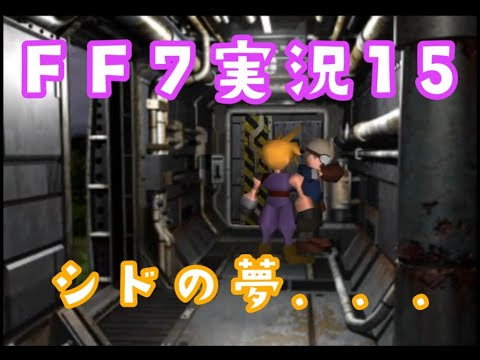 FF7原作 ガールズバンドマンの実況 15