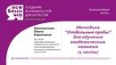 Ольга Шаповалова Методика - Отдельные пробы - для обучения академическим навыкам№ 1 часть