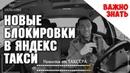 Новые БАНы от ЯНДЕКСА Пассажиры такси жалуются таксисты воруют и обманывают
