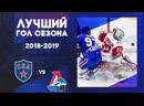 Голы СКА Локомотиву в сезоне 2018/19. Часть 3