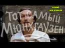 Кино Тот самый Мюнхгаузен (1979) MaximuM