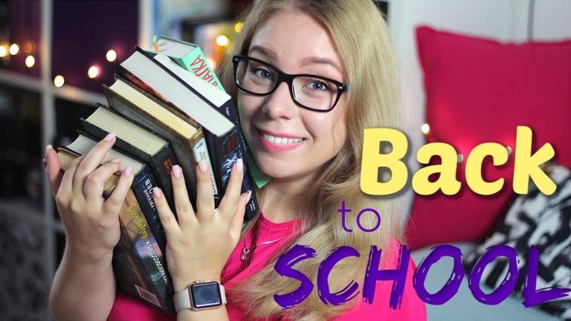 BACK TO SCHOOL Самые классные книги о школе от Юли Books Around Me!