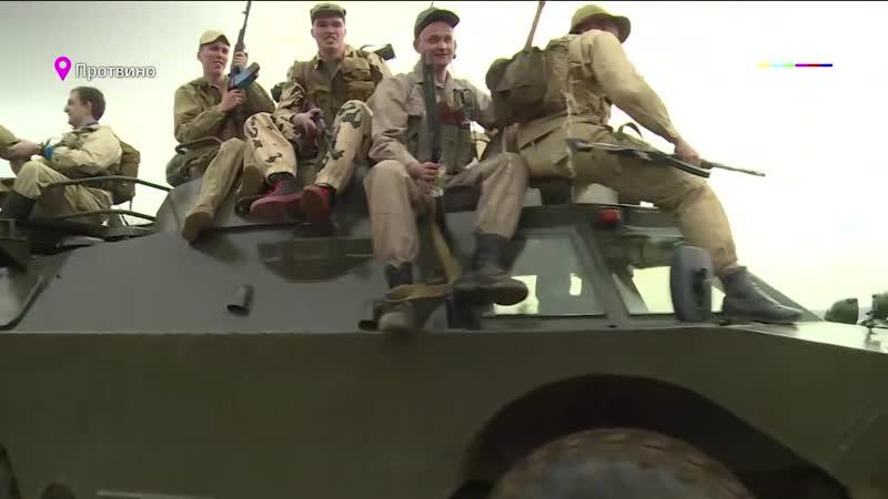 Военно патриотический фестиваль Рубеж обороны стартовал в Протвине