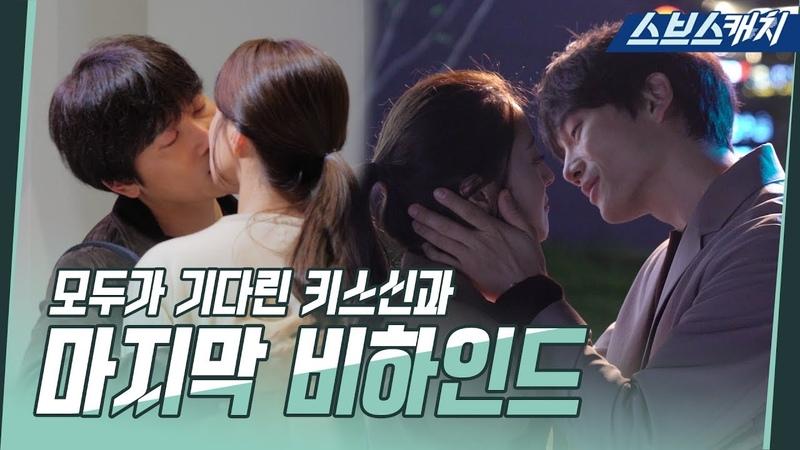 [메이킹] 모두가 기다린 지성♥이세영의 달달한 키스신부터 마지막 촬영 현5110