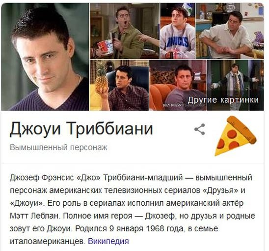 Google выпустил пасхалки к 25-летию сериала «Друзья»: