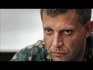 Олег Река с песней: Памяти Захарченко А.В.    ДНР