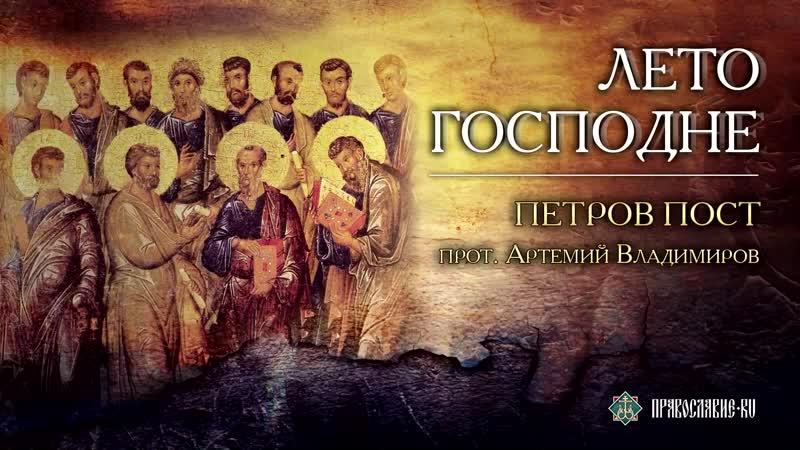 Петров пост Протоиерей Артемий Владимиров