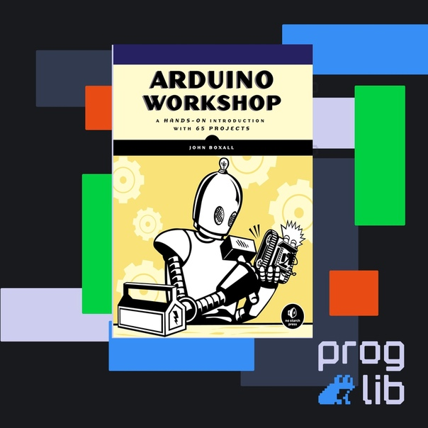 Arduino Workshop (2015)Автор: John Boxall#arduino@proglib