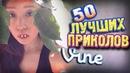 Самые Лучшие Приколы Vine! ВЫПУСК 61 17