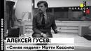 Невиданное кино с Алексеем Гусевым: «Синяя неделя» Матти Кассила