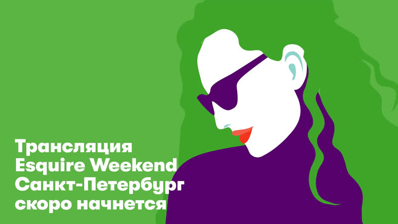 Включайся в Esquire Weekend в Санкт-Петербурге!