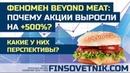Феномен Beyond Meat почему акции выросли на 500%