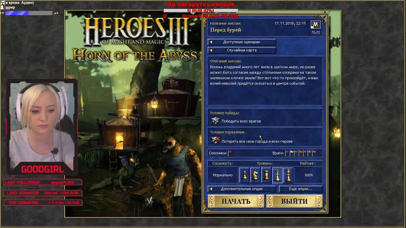 Астрологи объявили неделю третьих геройчиков! Heroes of Might and Magic III