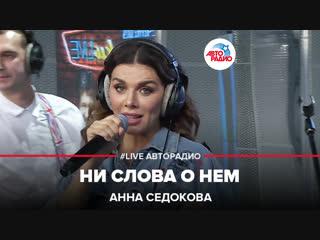 Анна Седокова - Ни Слова О Нем (#LIVE Авторадио)