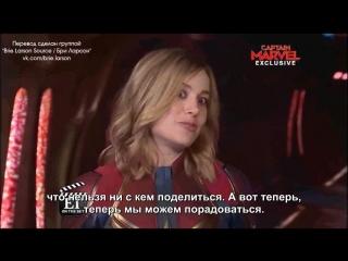 Капитан Марвел: ET на съемках со звездой фильма, Бри Ларсон (русские субтитры)
