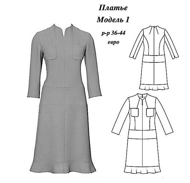 Выкройка платья р 36-44 евро
