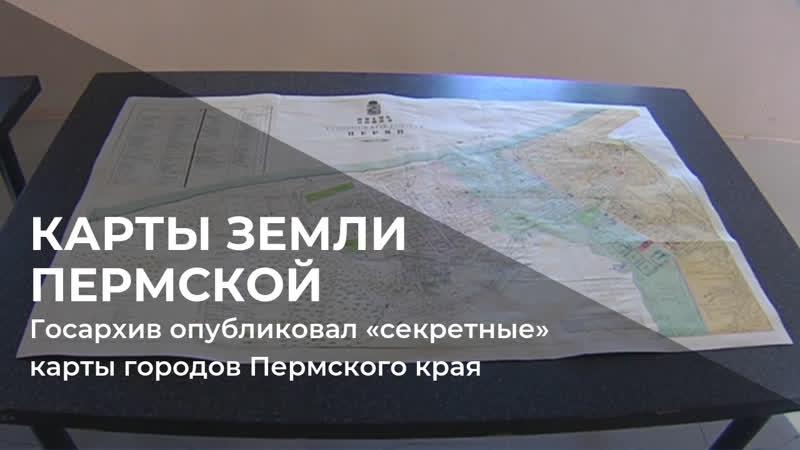 Госархив опубликовал секретные карты городов Пермского края