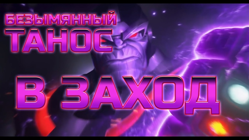 Капитан против Таноса в заход ➤ Captain(IW) vs Nameless Thanos SOLO ➤ mcoc mbch мбч