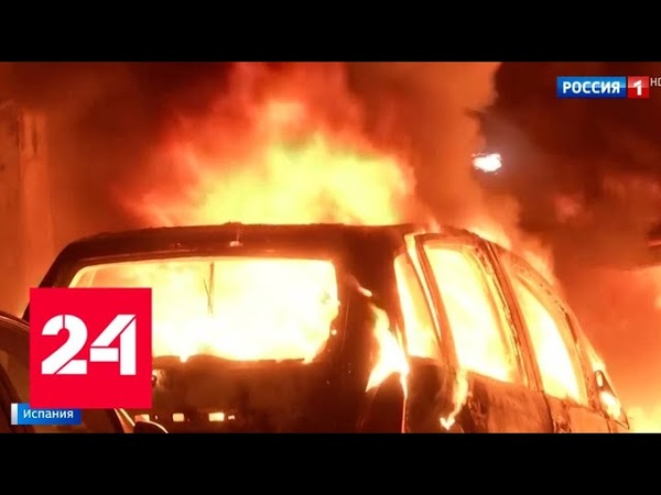 Третья ночь протестов в Барселоне: хаос на улицах, пожары и коктейли Молотова - Россия 24