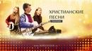 Христианские песни - Поклонение 2018 | ПРОСЛАВЛЕНИЕ - современные популярные псалмы