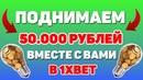 Как заработать деньги в 1xbet, С 10 000 ТЫС 50 000 ТЫС ПО СТРАТЕГИЯМ В 1X BET