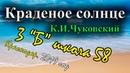 Краденое солнце. К.И.Чуковский. апрель 2019 г. 3 Б класс. Школа 58. Краснодар.