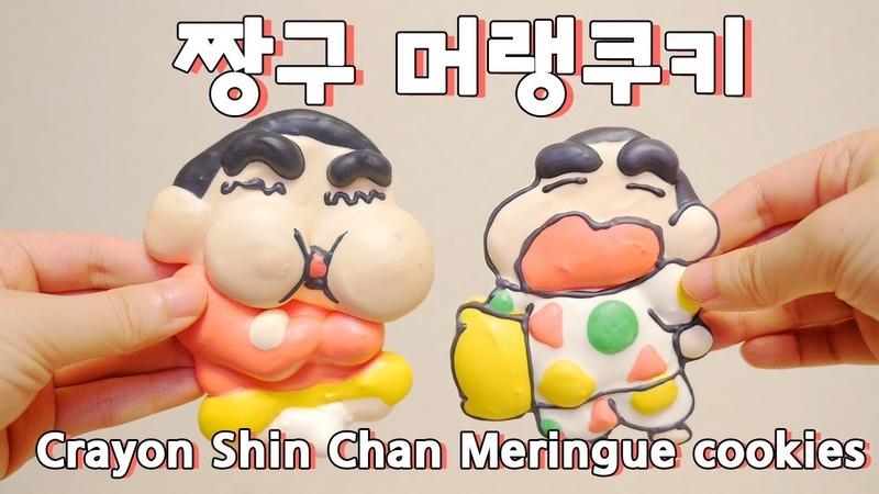 짱구 머랭쿠키 만들기♡ How to make Crayon Shin Chan Meringue cookies クレヨンしんちゃん