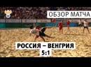 Россия Венгрия Отбор на ЧМ Обзор матча
