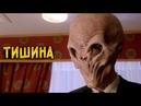 Тишина из сериала Доктор Кто особенности, влияние на разум, способы борьбы