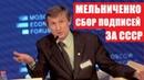 Василий Мельниченко. Русский фермер о предательстве народа
