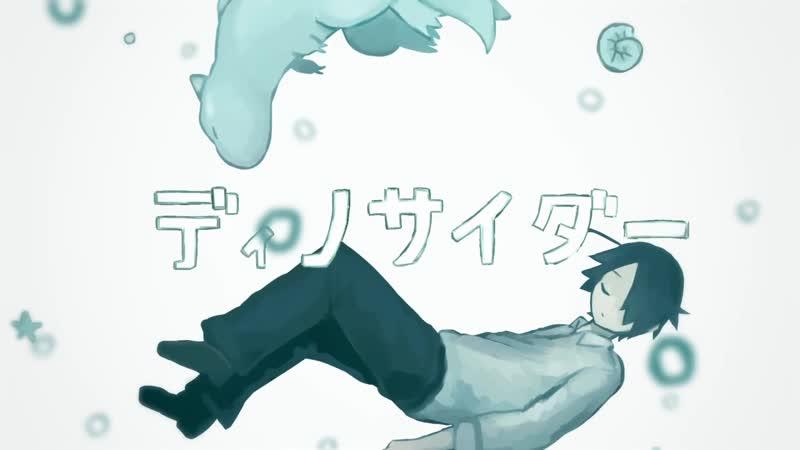 ミク&ウナと弓鶴 ディノサイダー オリジナルMV