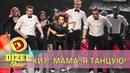 """Хит Мама я танцую """" мегадэнс от девчонок дизелей"""" Дизель cтудио"""