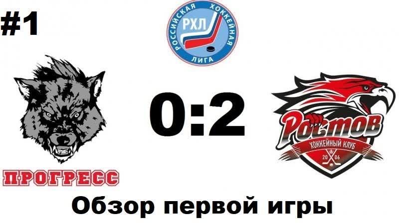 Обзор 1 первой игры ХК Прогресс 0-2 ХК Ростов (Игра №1; 03.11.2013)