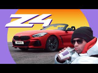 BMW Z4: как Supra, но без крыши (Авто, видео-обзор, тест, тест-драйв, машина, тачка, бмв, без ДТП)