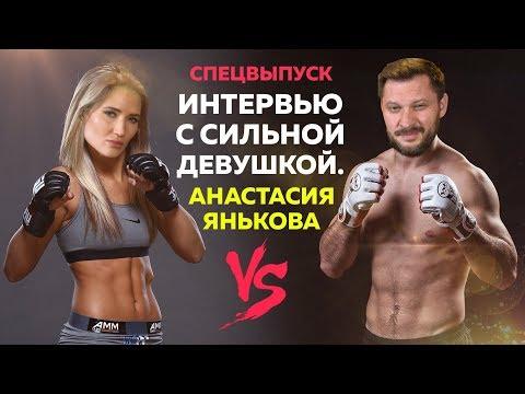 Девушка боец. Интервью с Анастасией Яньковой.