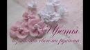 Цветы из ткани своими руками для оформления. Hand made. Мастер-класс.