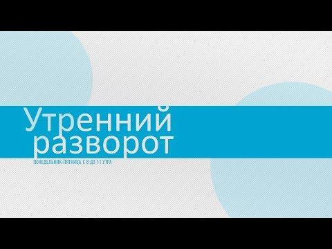 Утро с Антоном Орехом и Инессой Землер 20.09.19