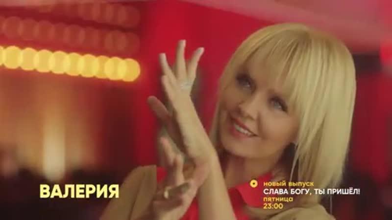26 апреля Валерия в шоу «Слава богу, ты пришёл!»