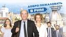 Добро пожаловать в Рим (2017) Комедия, вторник, 📽 фильмы, выбор, кино, приколы, топ, кинопоиск