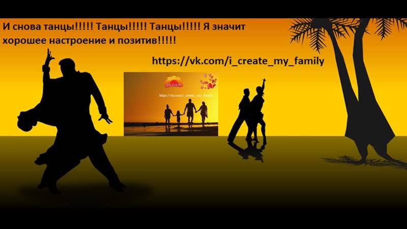 И снова танцы!! Танцы!! Танцы!! А значит хорошее настроение и позитив!! Ver 2.7